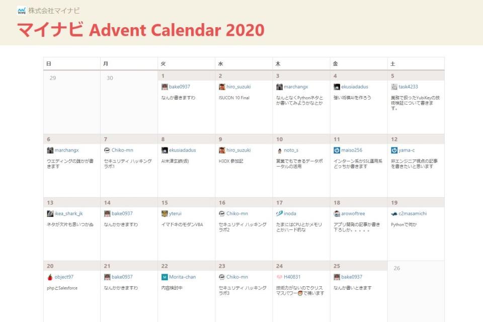 昨年に続き、今年も「マイナビ Advent Calendar 2020」を実施します ...